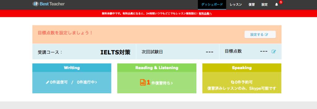 IELTS特化したおすすめのオンライン学習サイトベストティーチャー管理画面