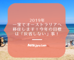 resolution-2019-aus
