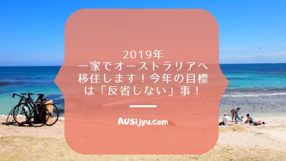 resolution-2019-aus
