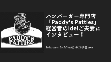 intervies-Paddyspatties-eyechatch
