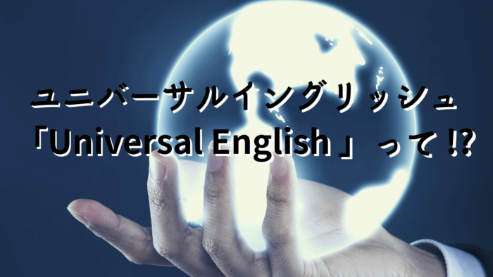 what-is-universal-english