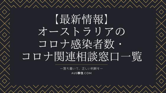 latest-corona-news-japanese-inqiry